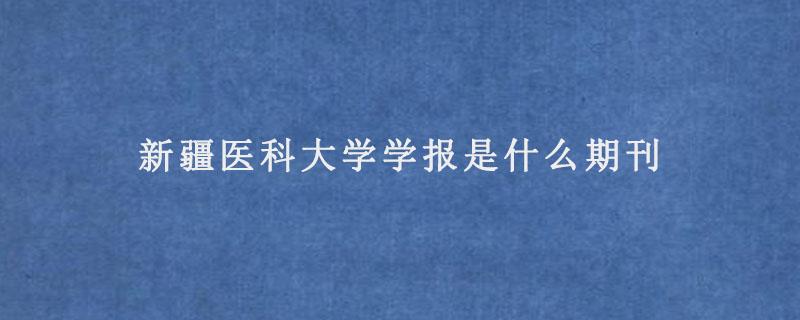新疆医科大学学报是什么期刊