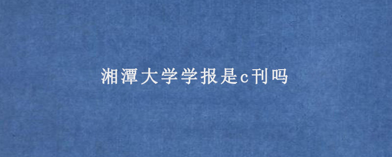 湘潭大学学报是c刊吗