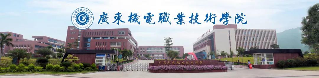 广东机电职业技术学院2021年博士研究生引进公告1.jpg