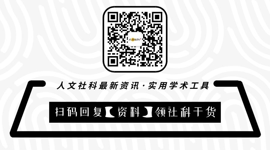 人文社科527版尾2.0.png
