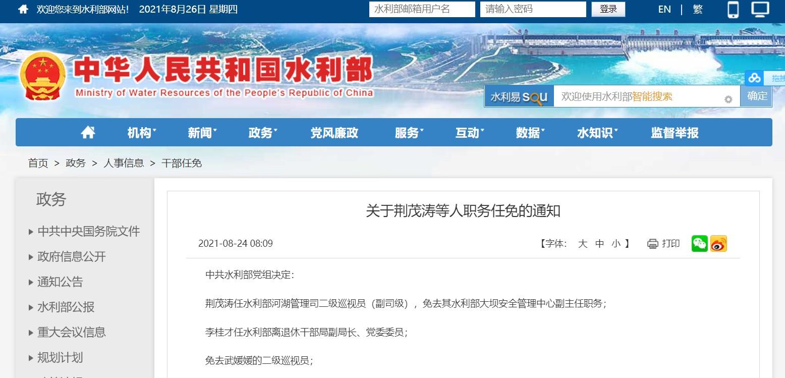 水利部:关于荆茂涛等人职务任免的通知1.jpg